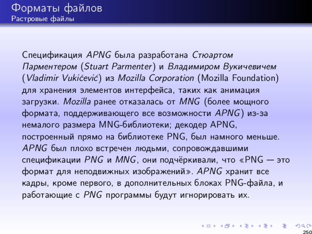 Форматы файлов Растровые файлы Спецификация APN...