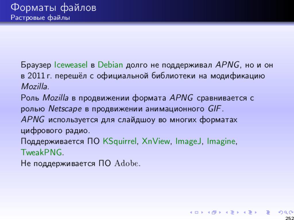 Форматы файлов Растровые файлы Браузер Icewease...