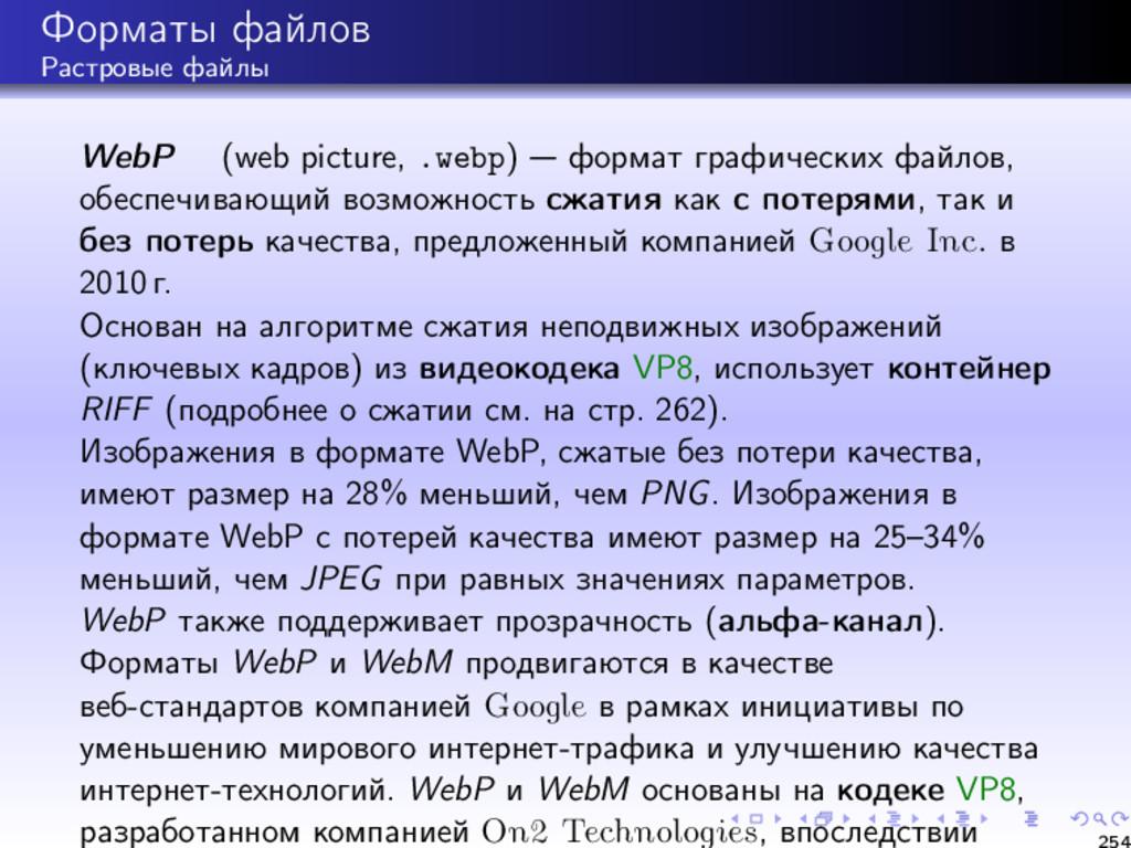 Форматы файлов Растровые файлы WebP (web pictur...