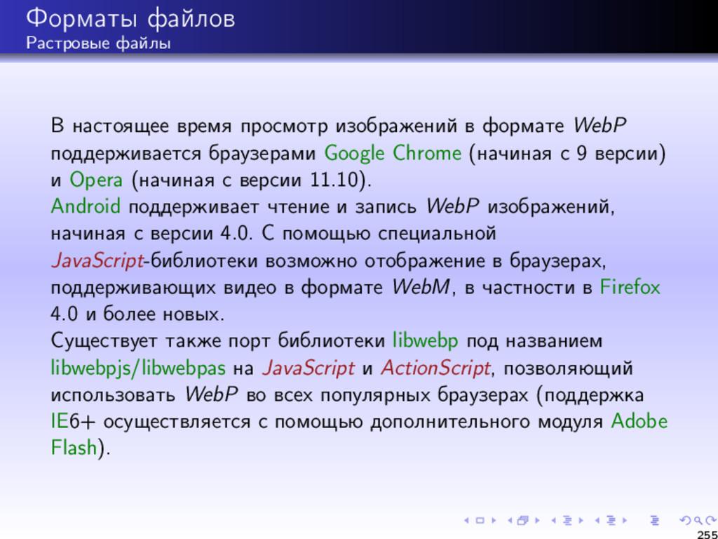 Форматы файлов Растровые файлы В настоящее врем...
