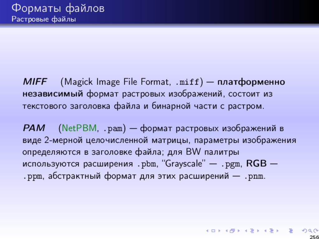 Форматы файлов Растровые файлы MIFF (Magick Ima...