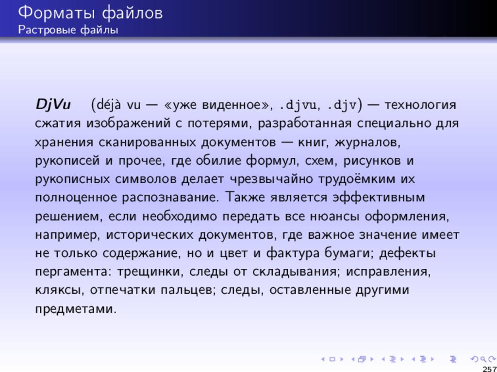 Форматы файлов Растровые файлы DjVu (d´ ej` a v...