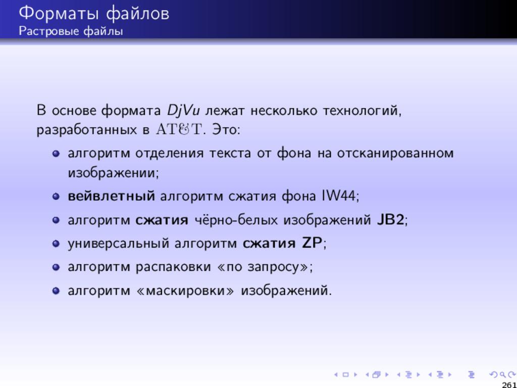 Форматы файлов Растровые файлы В основе формата...