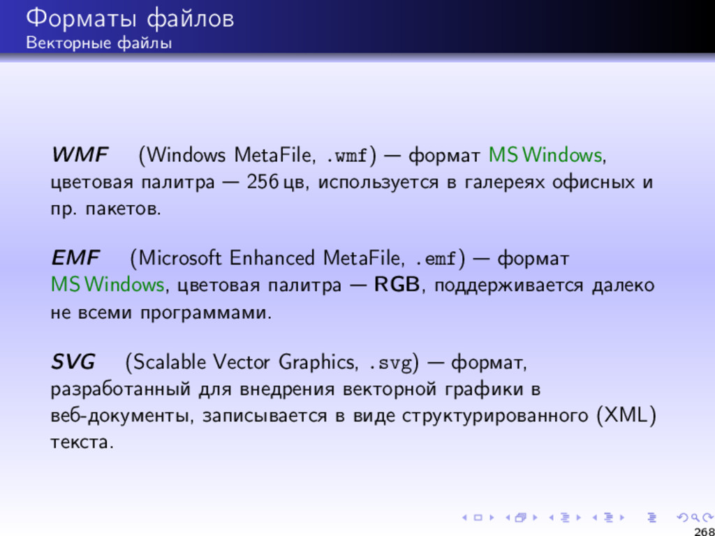 Форматы файлов Векторные файлы WMF (Windows Met...