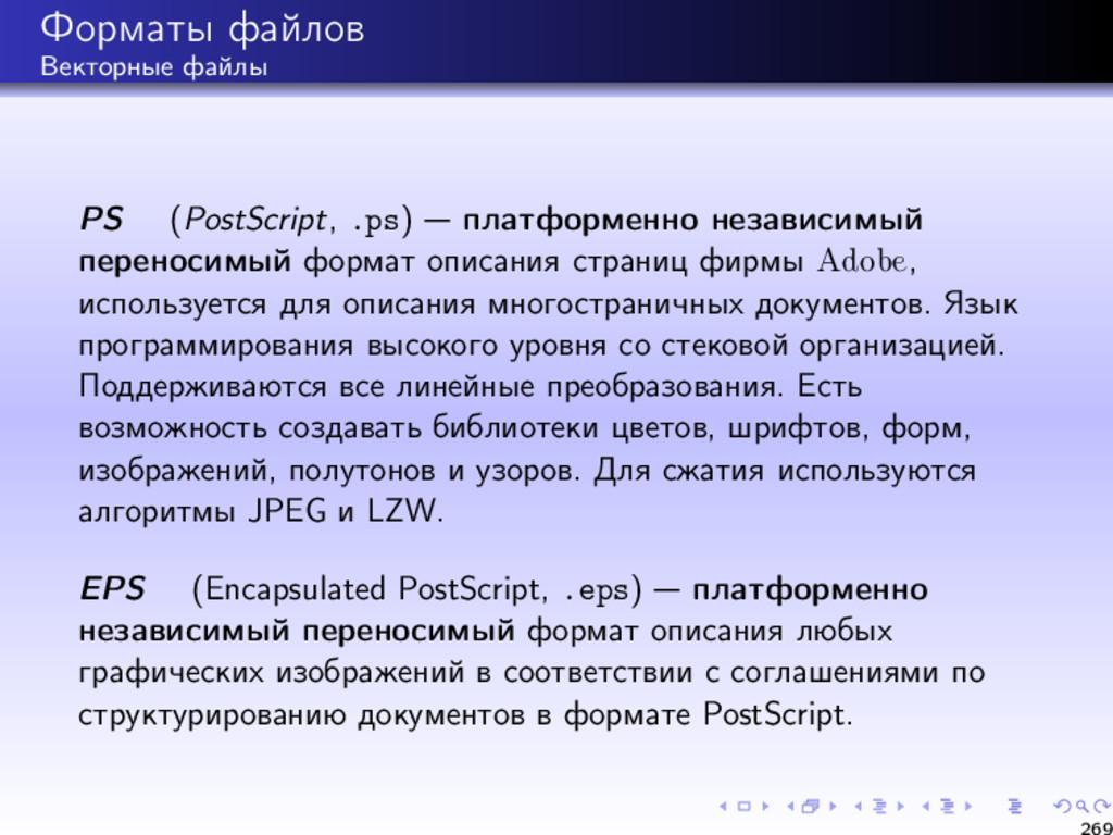 Форматы файлов Векторные файлы PS (PostScript, ...