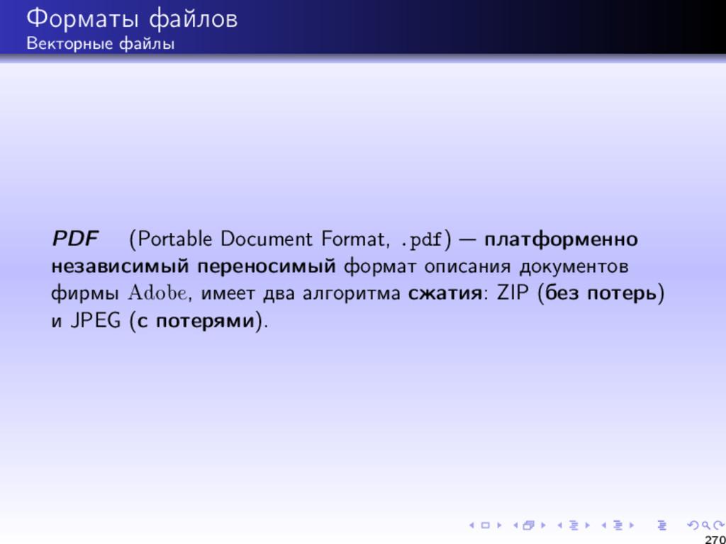 Форматы файлов Векторные файлы PDF (Portable Do...