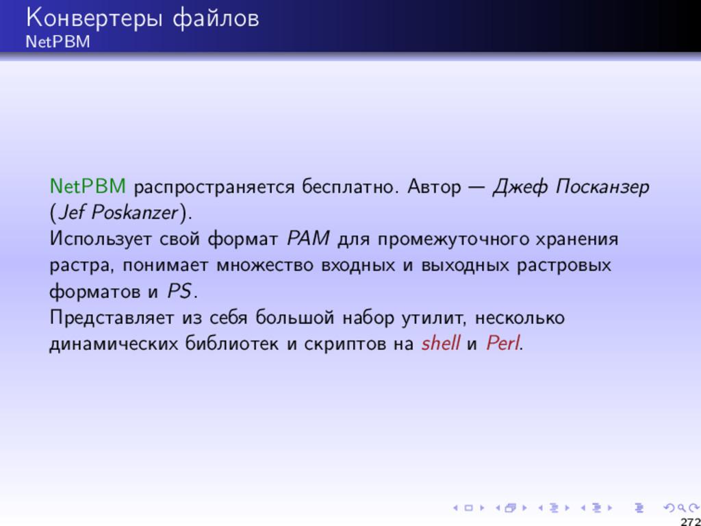 Конвертеры файлов NetPBM NetPBM распространяетс...