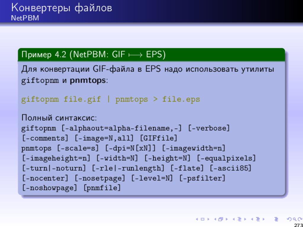 Конвертеры файлов NetPBM Пример 4.2 (NetPBM: GI...