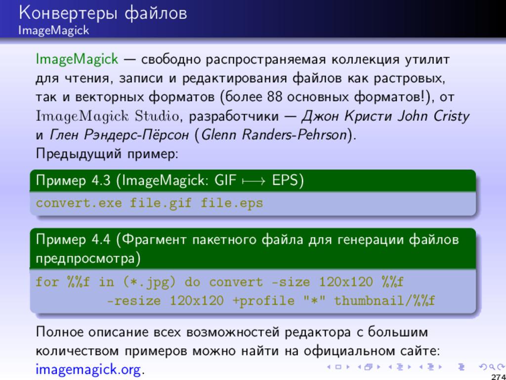 Конвертеры файлов ImageMagick ImageMagick свобо...