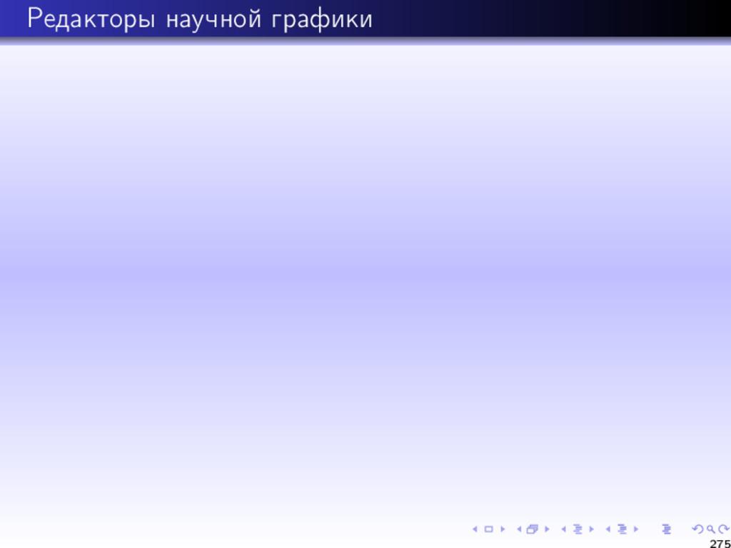 Редакторы научной графики 275
