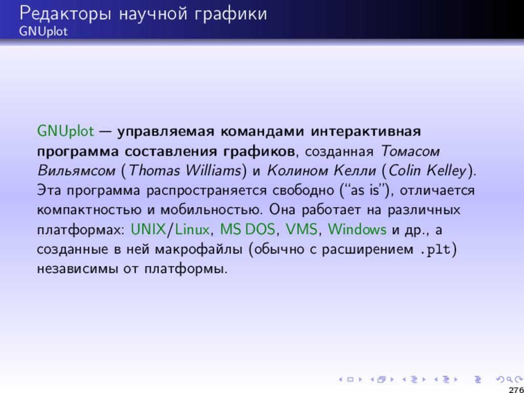 Редакторы научной графики GNUplot GNUplot управ...