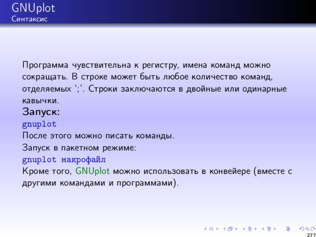 GNUplot Синтаксис Программа чувствительна к рег...