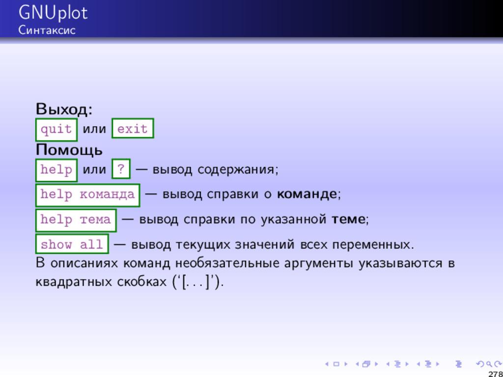 GNUplot Синтаксис Выход: quit или exit Помощь h...