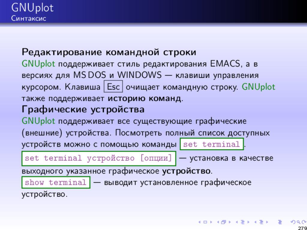 GNUplot Синтаксис Редактирование командной стро...