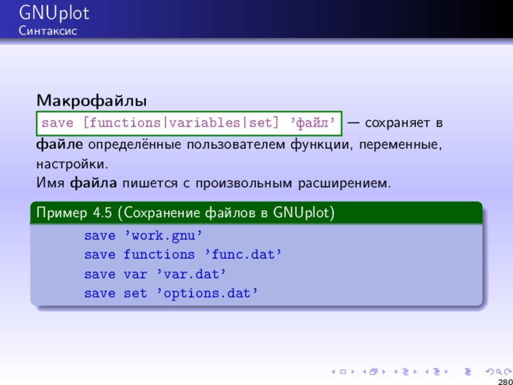 GNUplot Синтаксис Макрофайлы save [functions va...