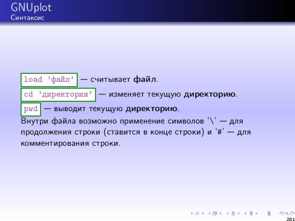 GNUplot Синтаксис load 'файл' считывает файл. c...