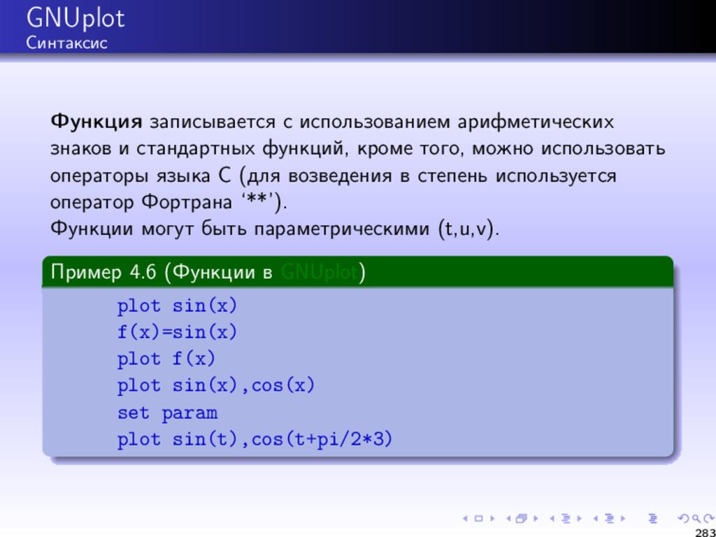 GNUplot Синтаксис Функция записывается с исполь...
