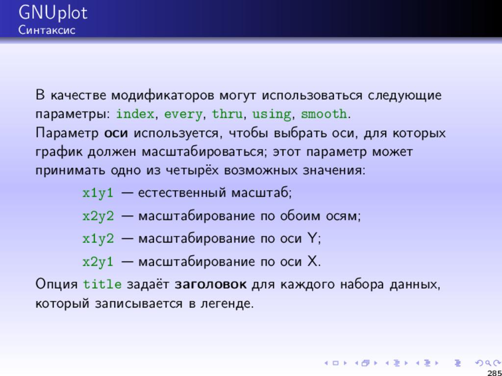 GNUplot Синтаксис В качестве модификаторов могу...