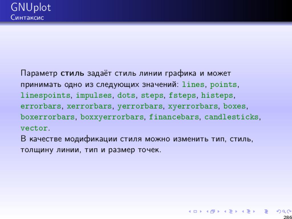 GNUplot Синтаксис Параметр стиль задаёт стиль л...