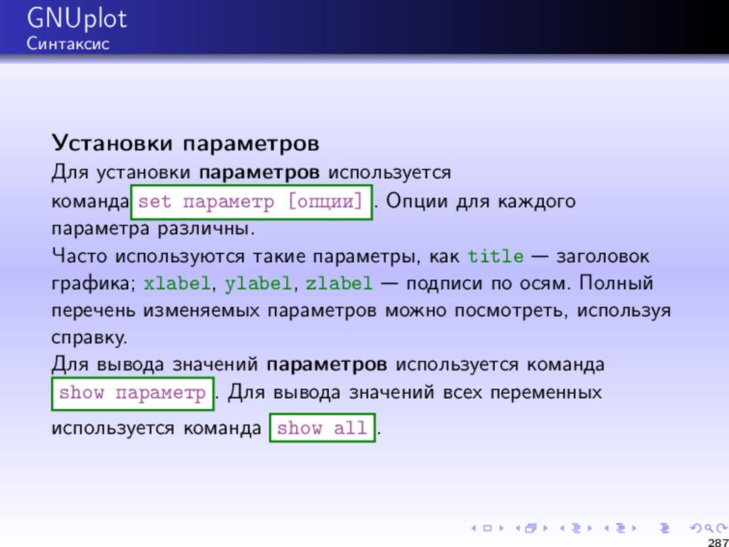 GNUplot Синтаксис Установки параметров Для уста...