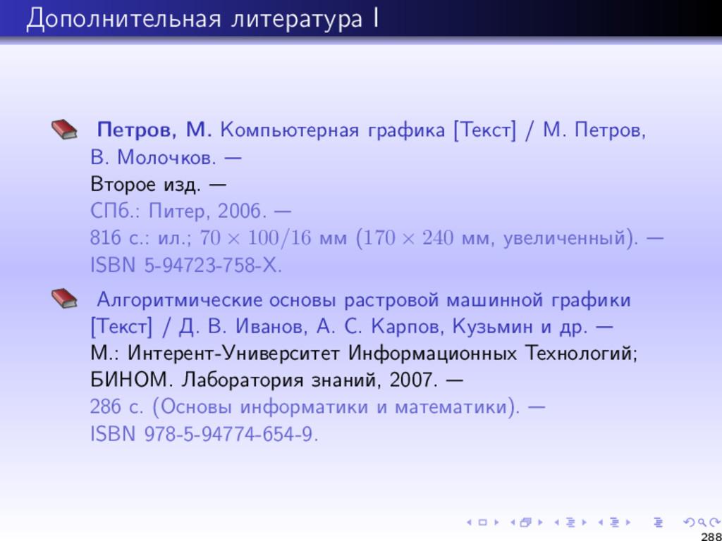 Дополнительная литература I Петров, М. Компьюте...
