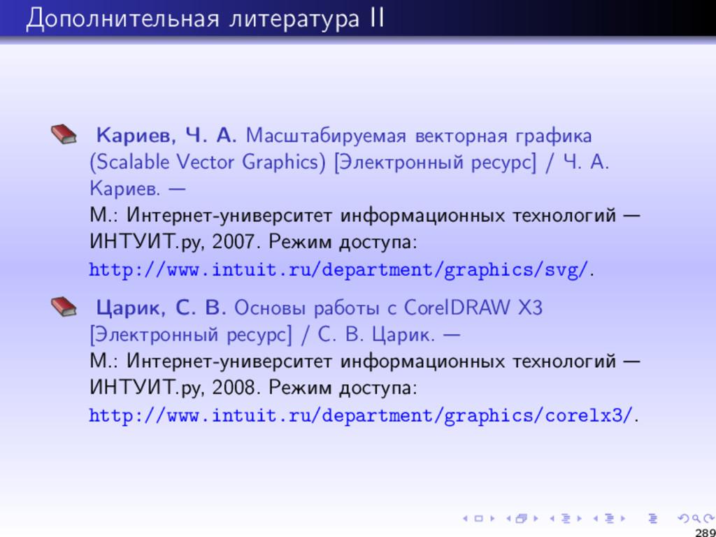 Дополнительная литература II Кариев, Ч. А. Масш...