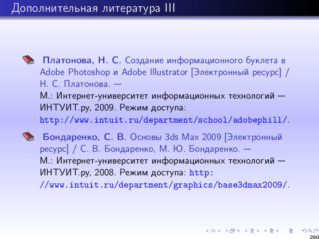 Дополнительная литература III Платонова, Н. С. ...