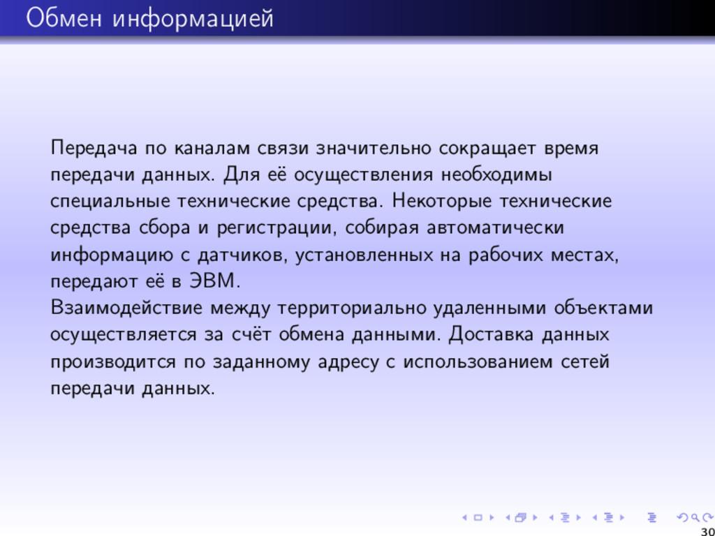 Обмен информацией Передача по каналам связи зна...