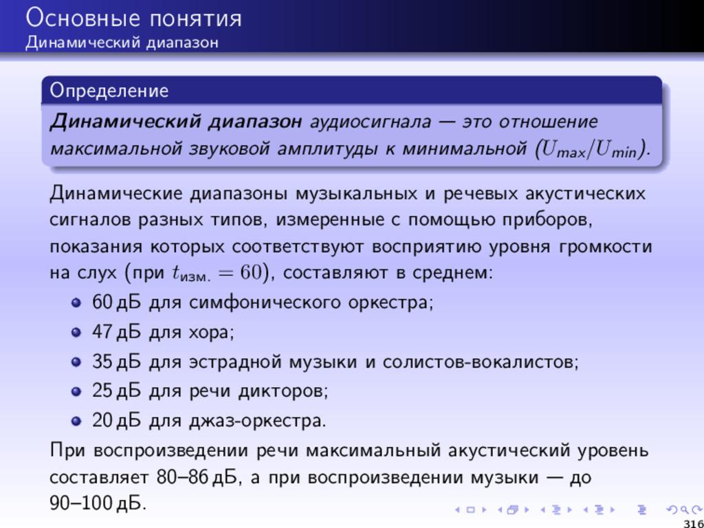 Основные понятия Динамический диапазон Определе...