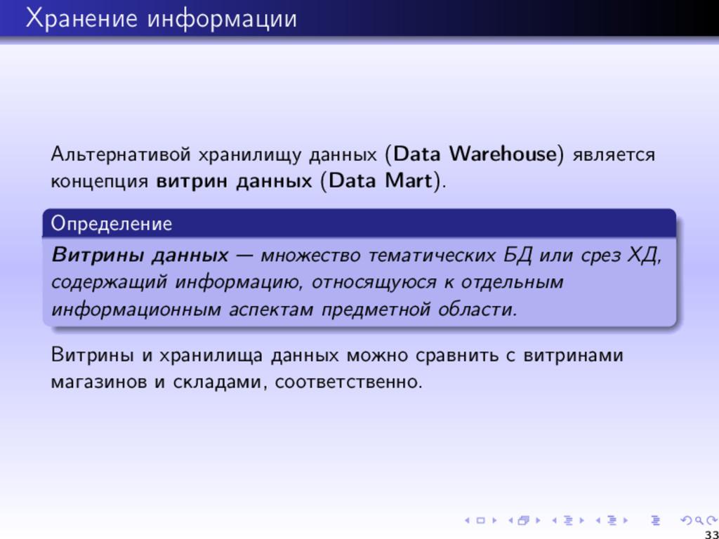 Хранение информации Альтернативой хранилищу дан...