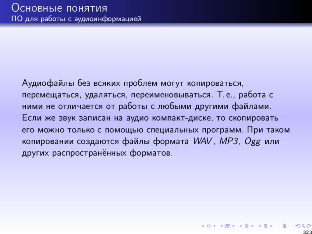 Основные понятия ПО для работы с аудиоинформаци...