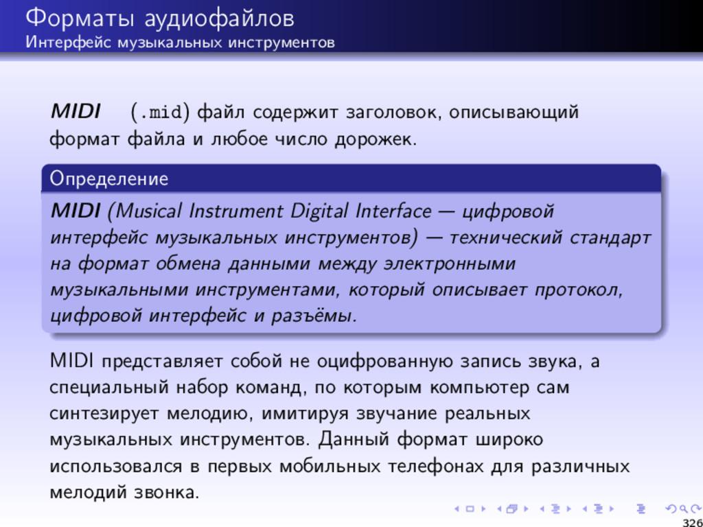 Форматы аудиофайлов Интерфейс музыкальных инстр...