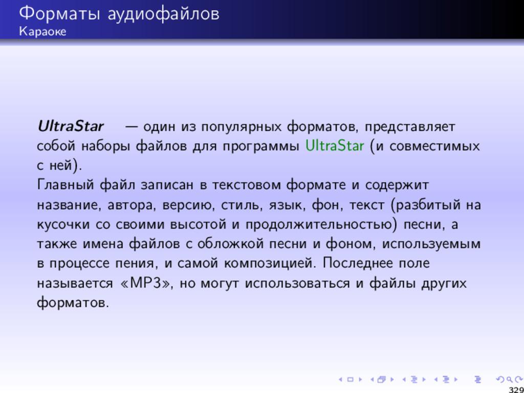 Форматы аудиофайлов Караоке UltraStar один из п...