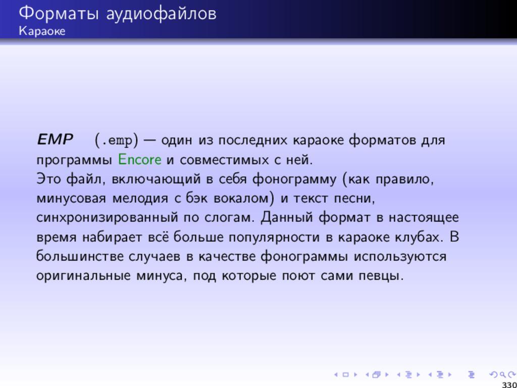 Форматы аудиофайлов Караоке EMP (.emp) один из ...