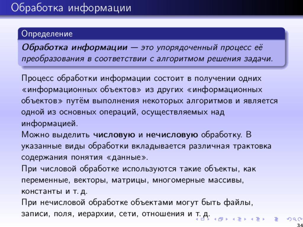 Обработка информации Определение Обработка инфо...