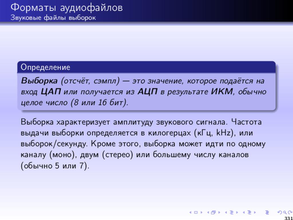 Форматы аудиофайлов Звуковые файлы выборок Опре...