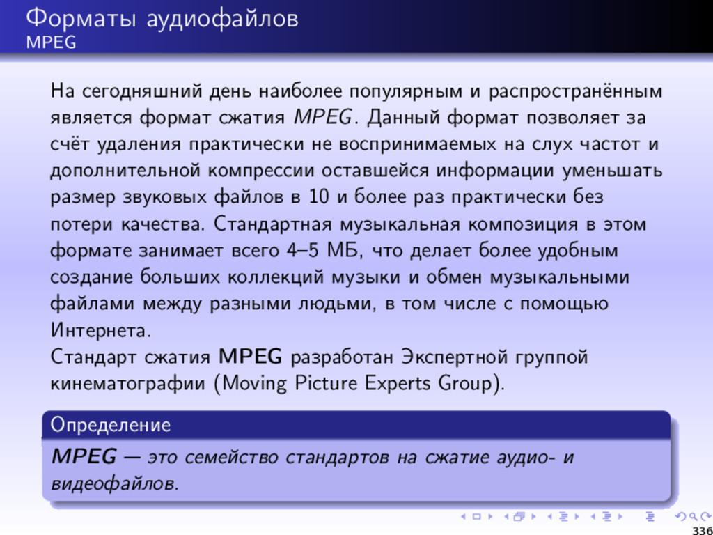 Форматы аудиофайлов MPEG На сегодняшний день на...