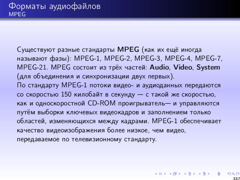 Форматы аудиофайлов MPEG Существуют разные стан...