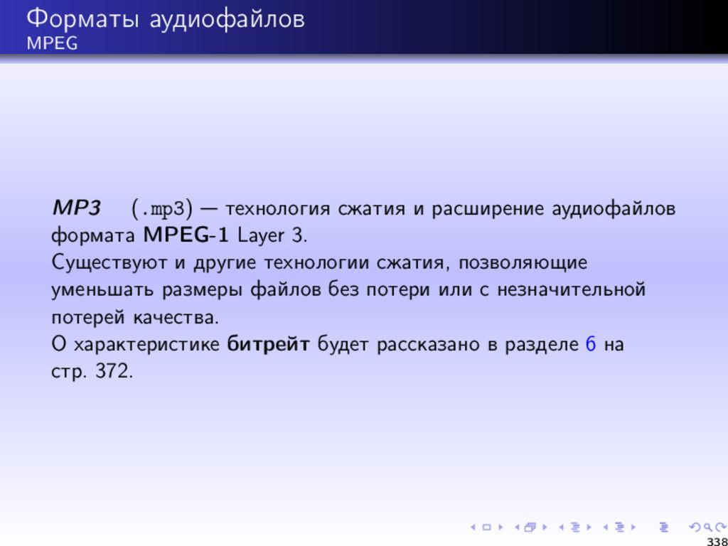 Форматы аудиофайлов MPEG MP3 (.mp3) технология ...