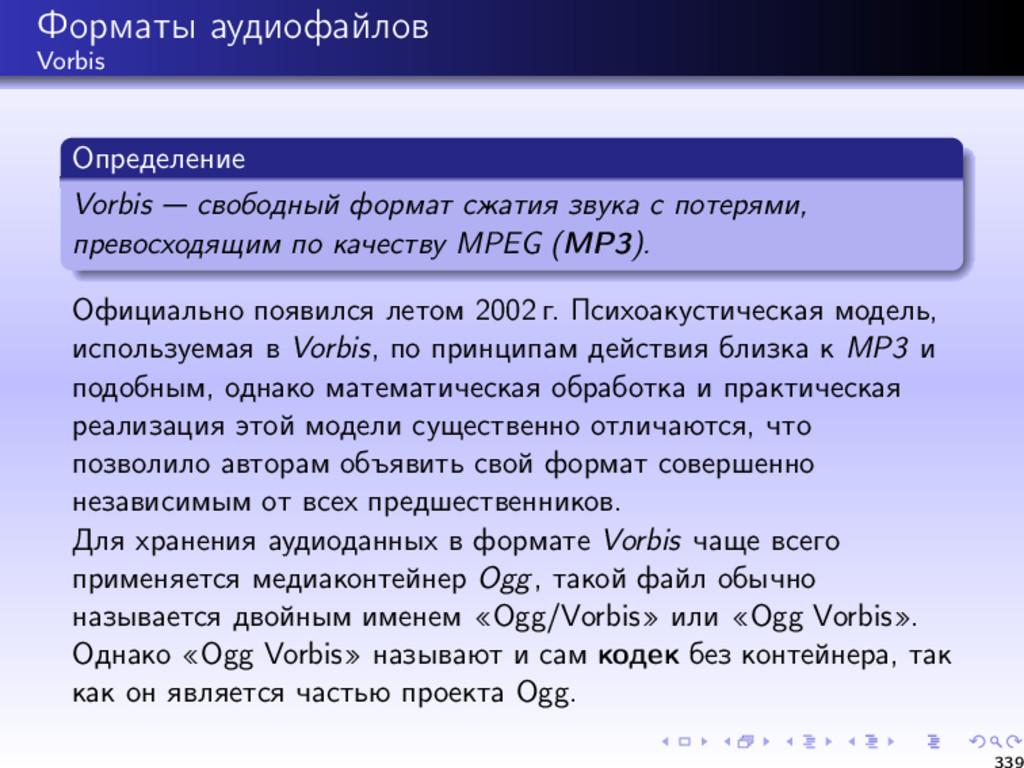 Форматы аудиофайлов Vorbis Определение Vorbis с...