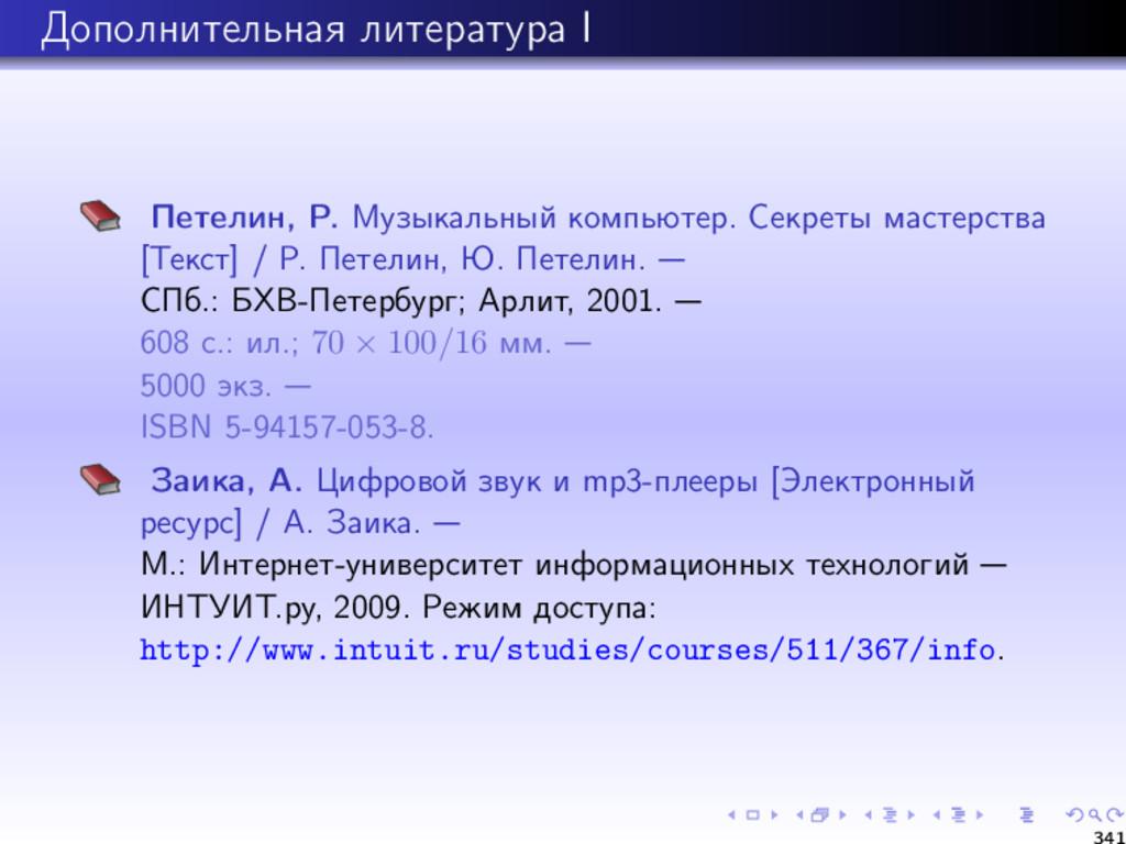 Дополнительная литература I Петелин, Р. Музыкал...