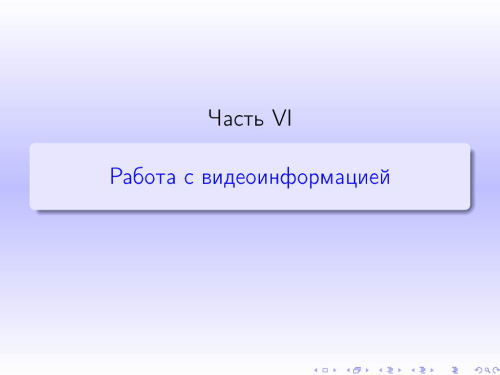 Часть VI Работа с видеоинформацией