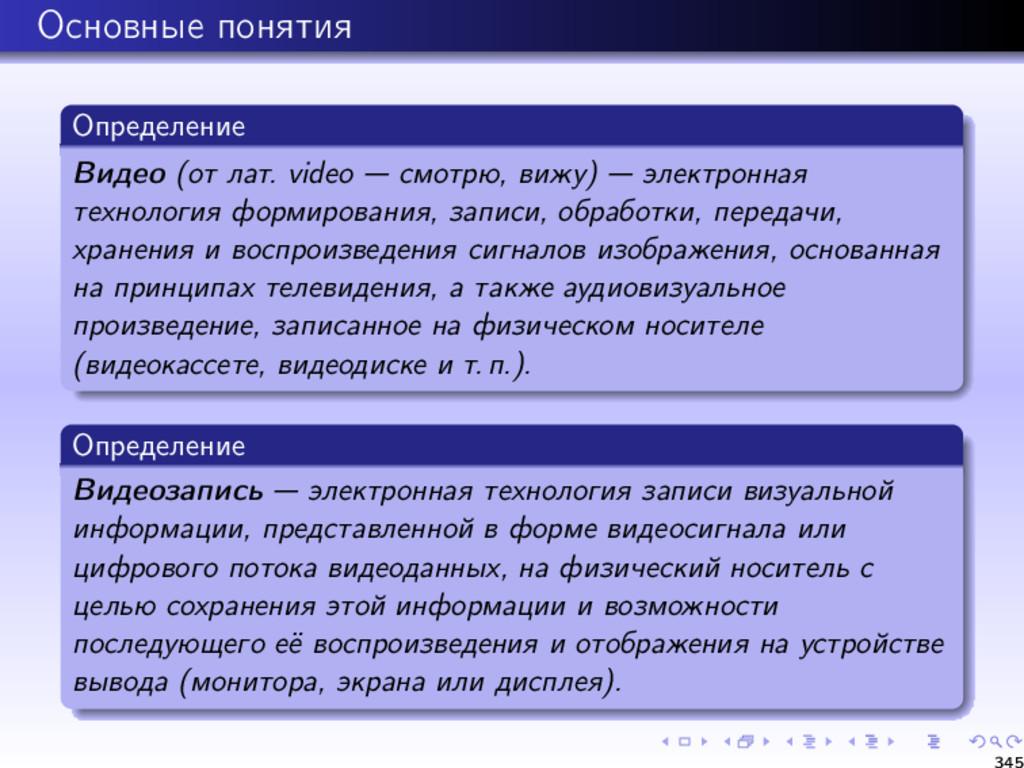 Основные понятия Определение Видео (от лат. vid...