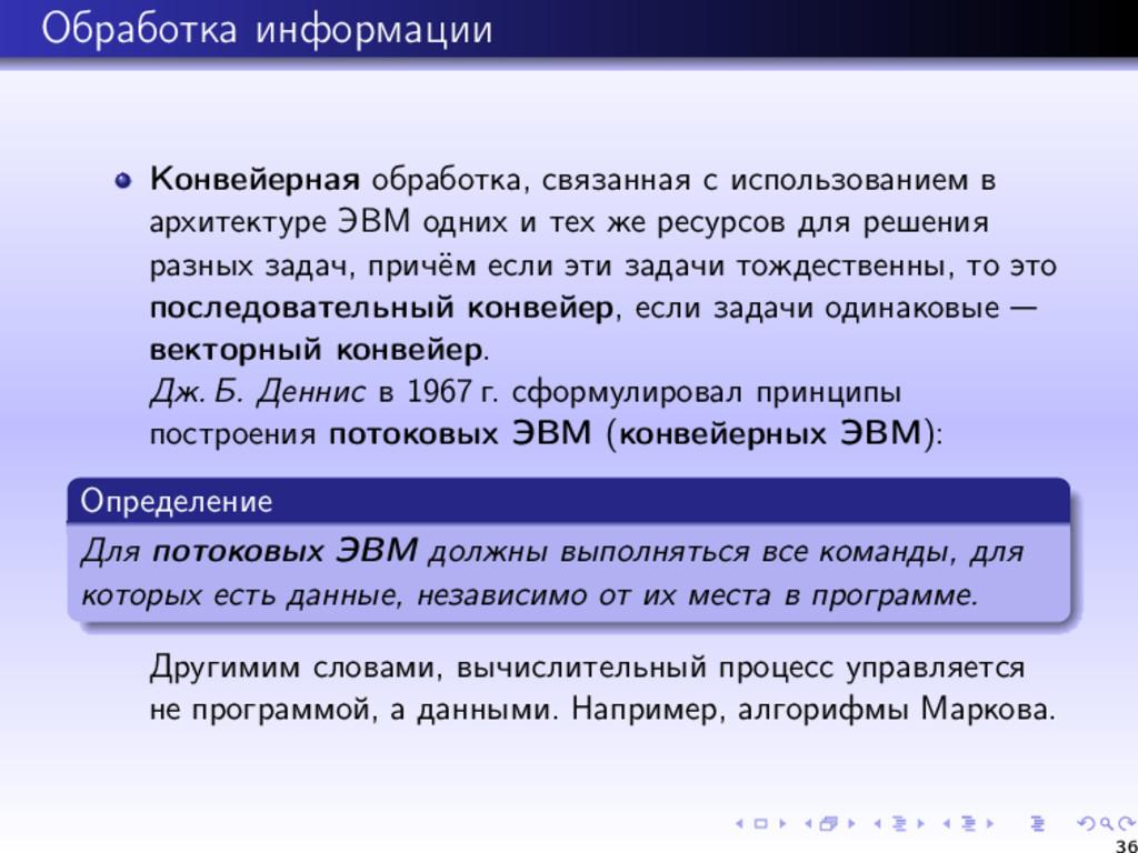 Обработка информации Конвейерная обработка, свя...