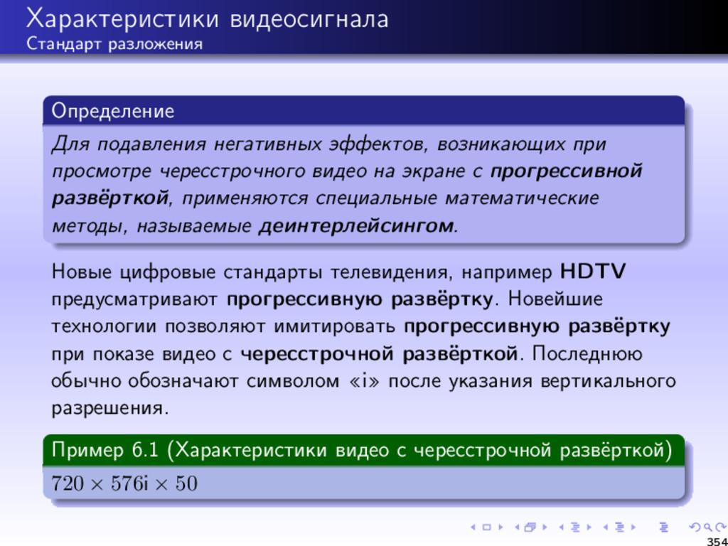 Характеристики видеосигнала Стандарт разложения...