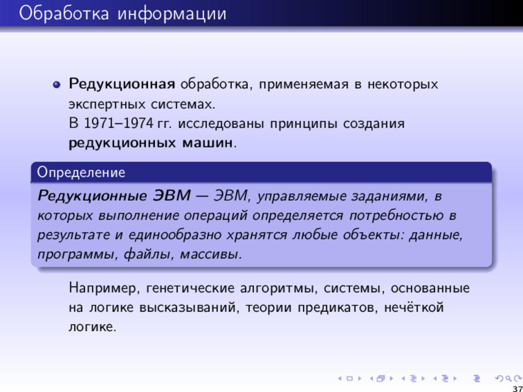 Обработка информации Редукционная обработка, пр...