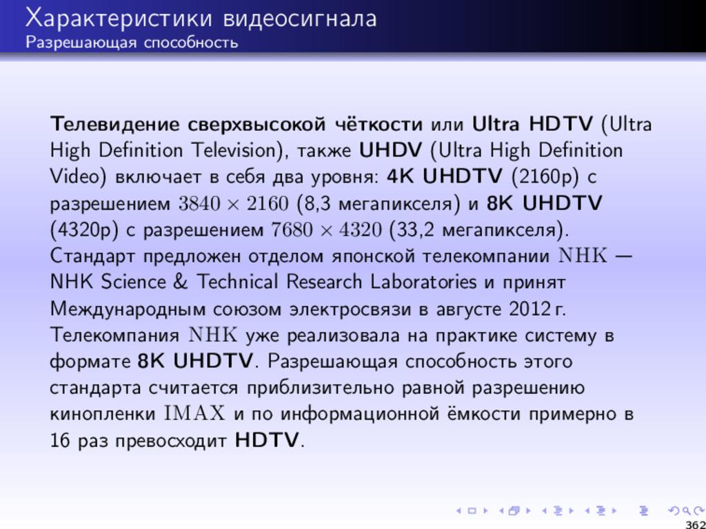 Характеристики видеосигнала Разрешающая способн...