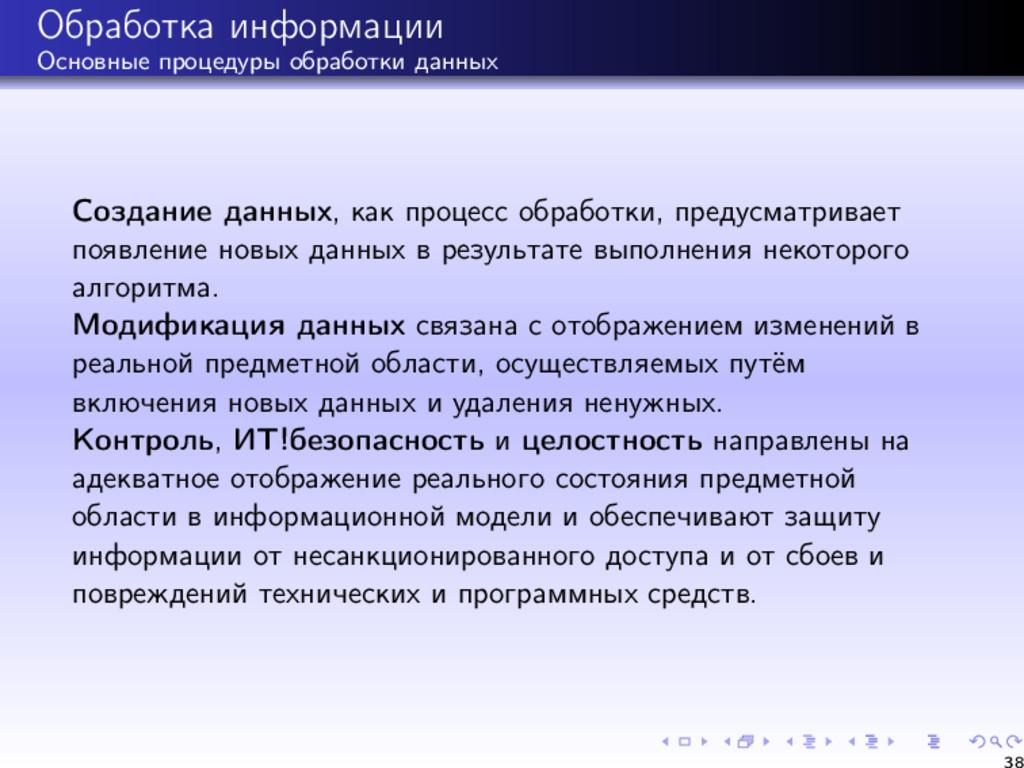 Обработка информации Основные процедуры обработ...