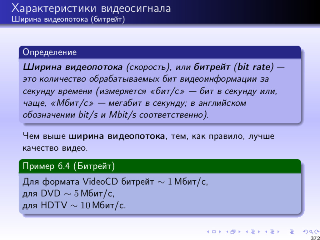 Характеристики видеосигнала Ширина видеопотока ...