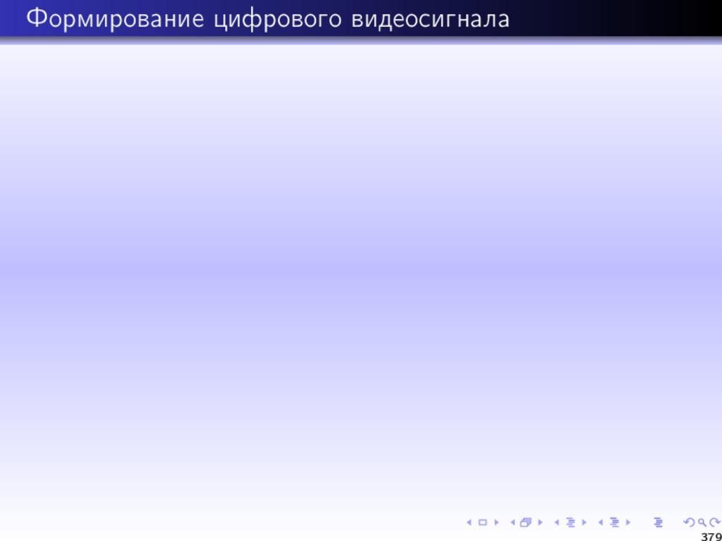 Формирование цифрового видеосигнала 379